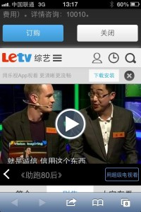 My Debut on Chinese Television